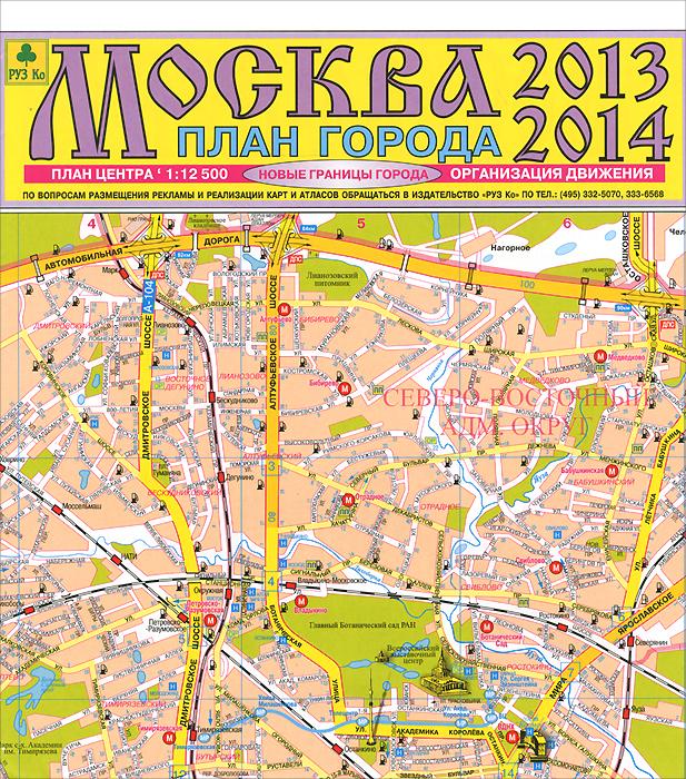 Фото Москва 2013-2014. План города тарифный план