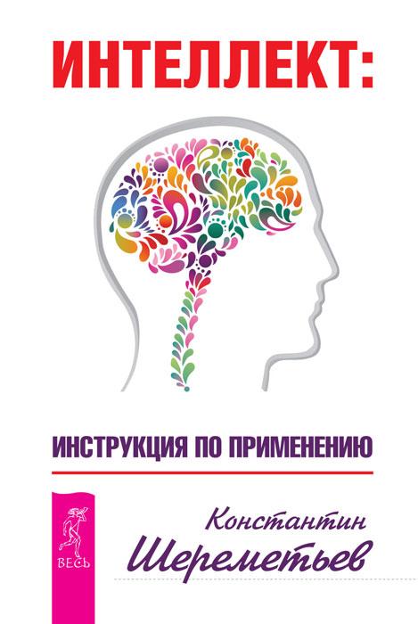 Интеллект. Инструкция по применению