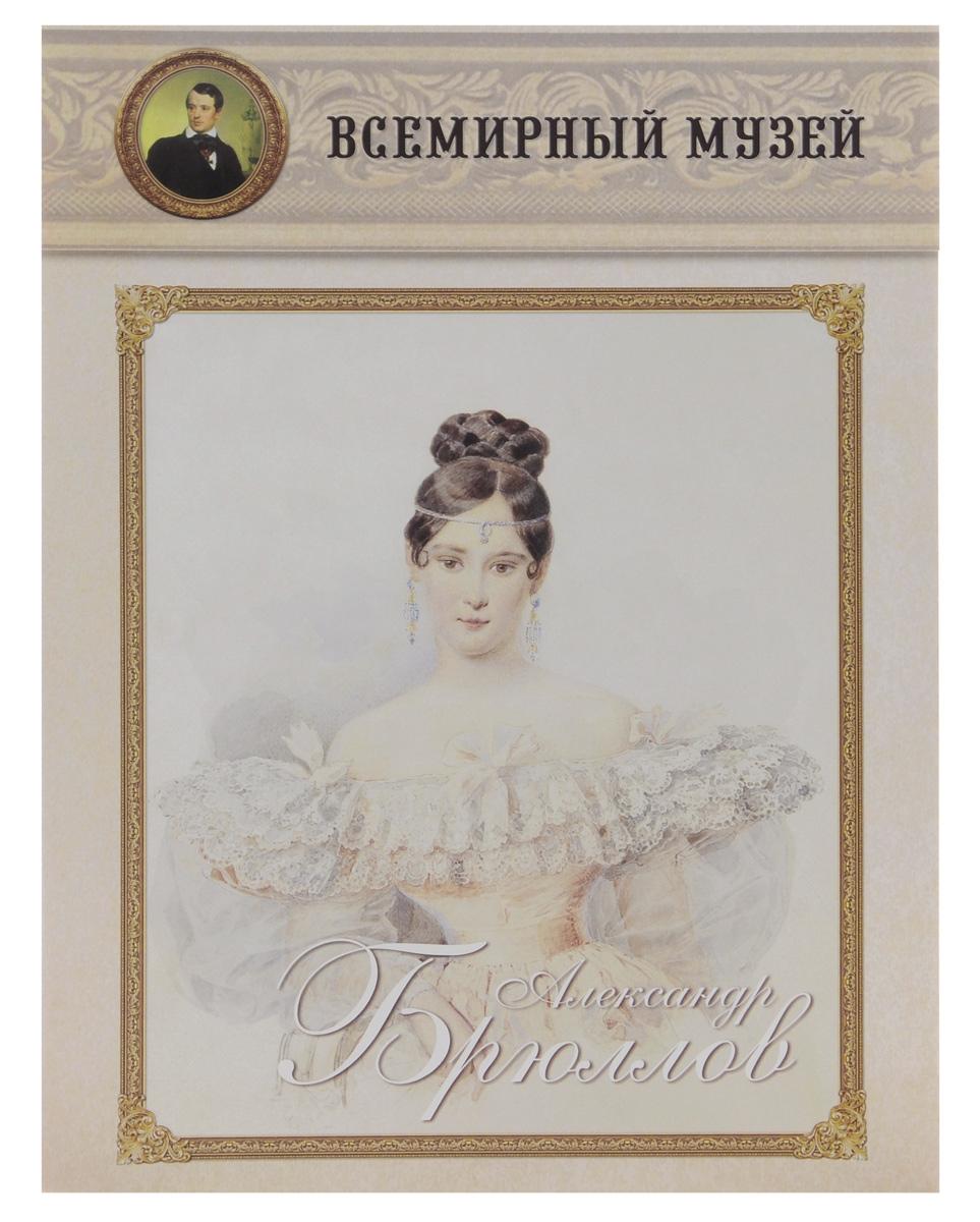 Александр Брюллов плешински х портрет невидимого