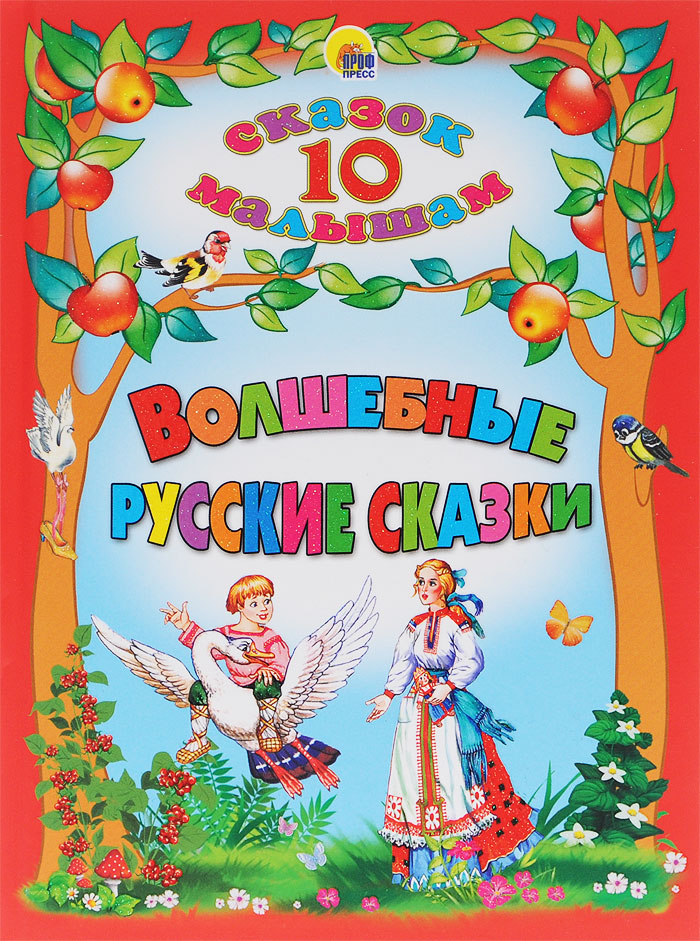 Волшебные русские сказки сборник волшебные русские сказки