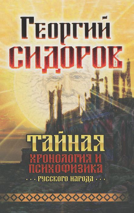Тайная хронология и психофизика русского народа. Георгий Сидоров