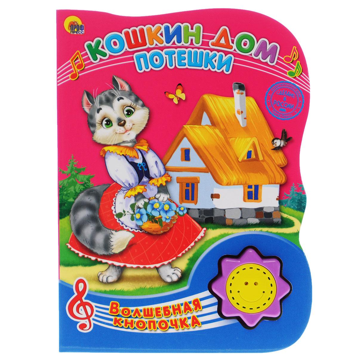 Кошкин дом. Книжка-игрушка книжки картонки росмэн волшебная снежинка новогодняя книга