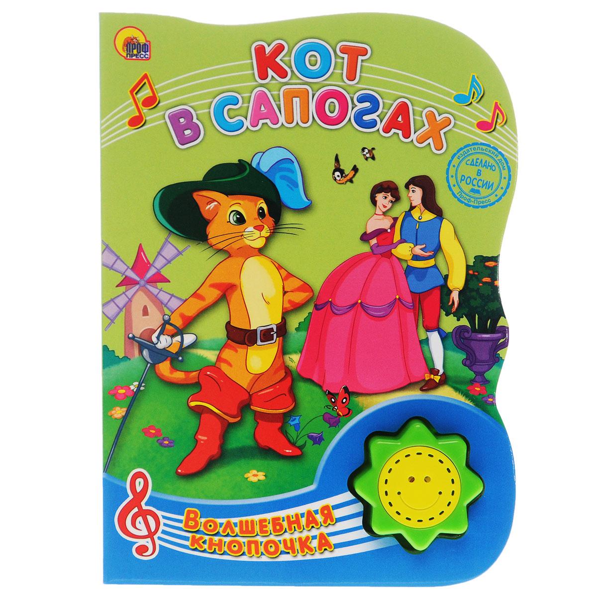 Инна Ищук Кот в сапогах. Книжка-игрушка песенки для малышей книжка игрушка