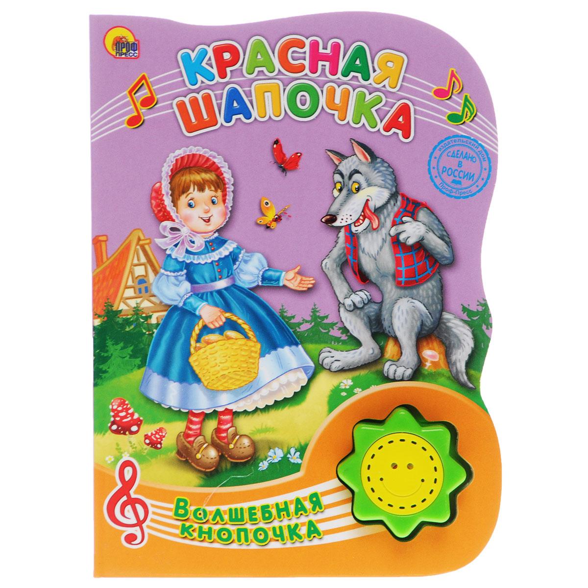 Наталья Майер Красная шапочка. Книжка-игрушка книжки картонки росмэн волшебная снежинка новогодняя книга