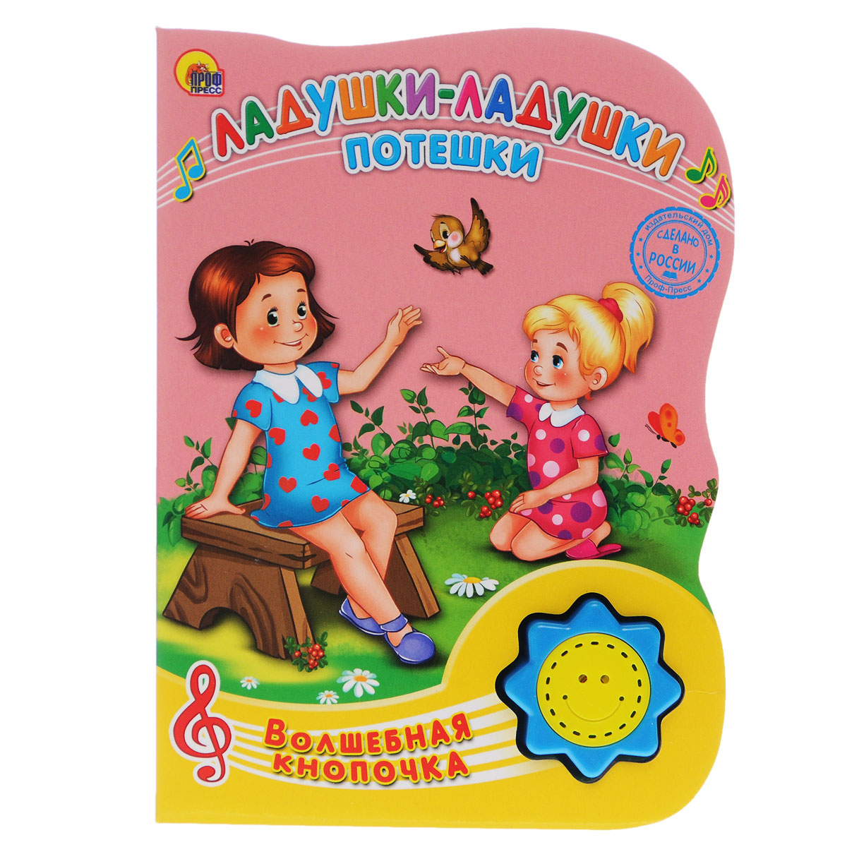 Ладушки-ладушки. Книжка-игрушка книжки картонки росмэн волшебная снежинка новогодняя книга