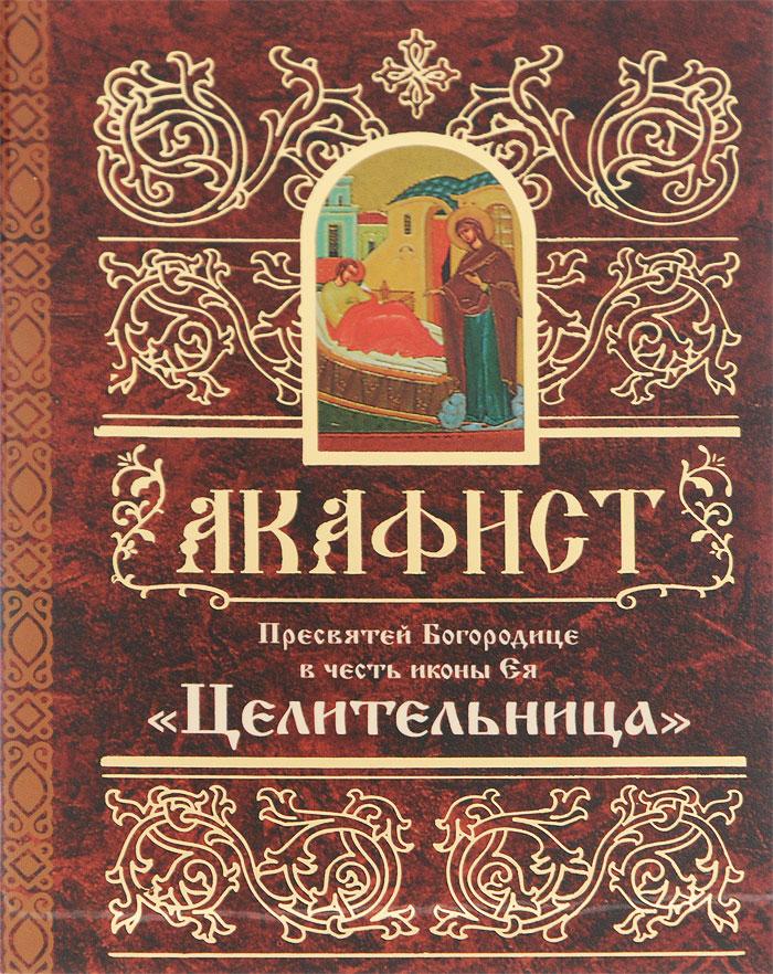 Акафист Пресвятой Богородице в честь иконы Ея Целительница