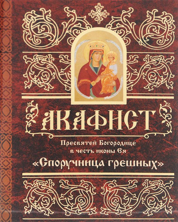 Акафист Пресвятой Богородице в честь иконы Её Споручница грешных