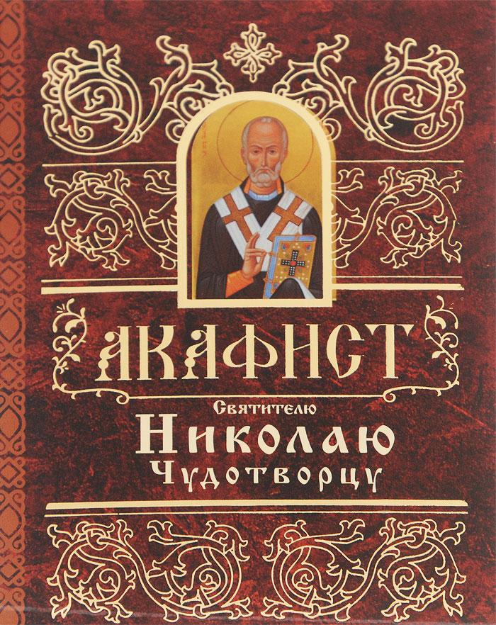 Акафист Святителю Николаю Чудотворцу акафист святителю христову николаю