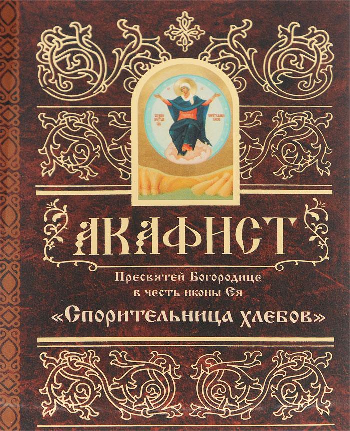 Акафист Пресвятой Богородице в честь иконы Ея Спорительница хлебов