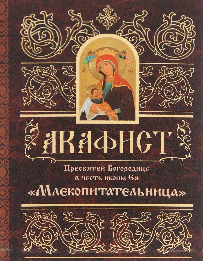 Акафист Пресвятой Богородице в честь иконы Ея Млекопитательница