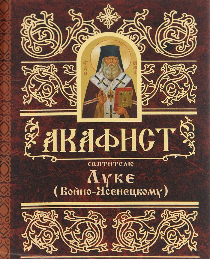 Акафист святителю Луке Крымскому (Войно-Ясенецкому) акафист святителю христову николаю