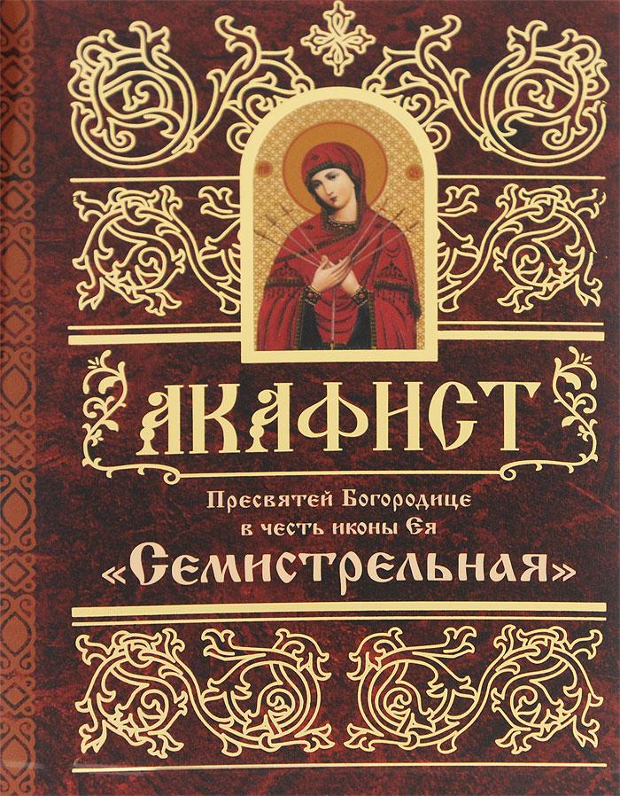 Акафист Пресвятой Богородице в честь иконы Ее Семистрельная