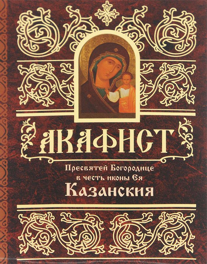 Акафист Пресвятой Богородице в честь иконы Ее Казанская сборник акафист пресвятой богородице в честь иконы ее утоли моя печали