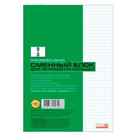 Сменный блок 120л А5ф Для тетрадей на кольцах в индив.упак.120СБ5B1_02449