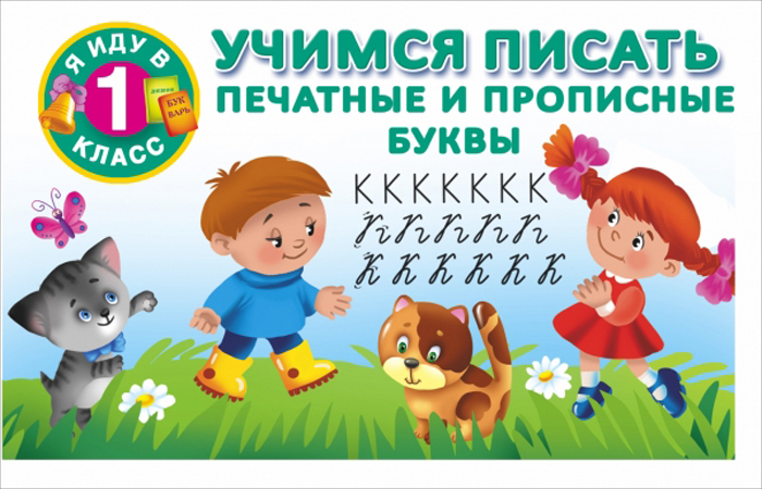 Учимся писать. Печатные и прописные буквы учимся писать по точкам с волшебными прозрачными страницами для начальной школы
