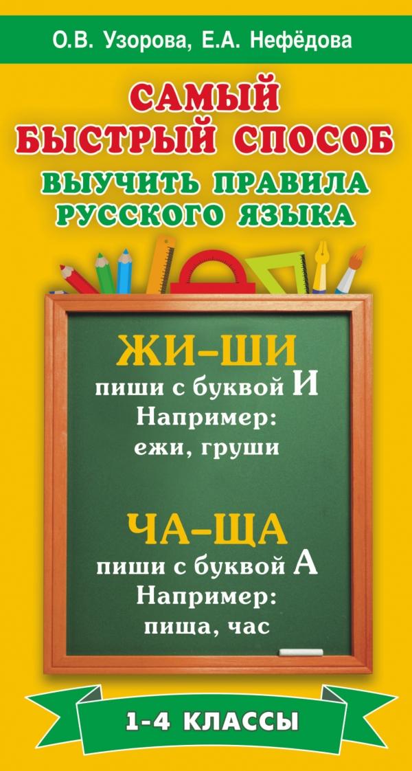 О. В. Узорова, Е. А. Нефедова Самый быстрый способ выучить правила русского языка. 1-4 классы о в узорова самый быстрый способ выучить правила английского языка 2 4 классы