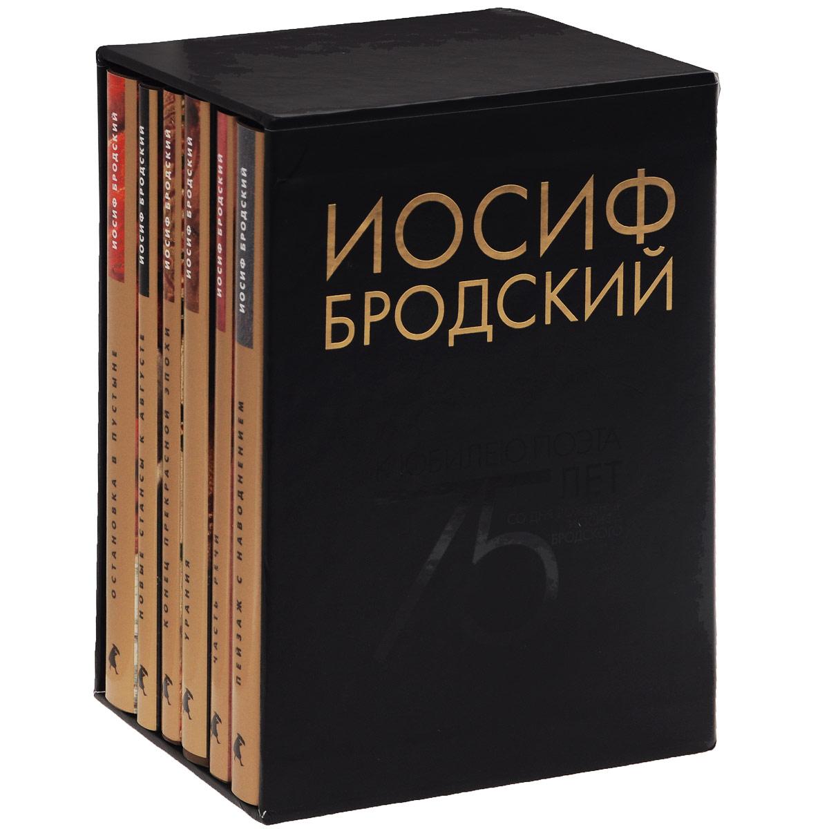 Иосиф Бродский Иосиф Бродский. Собрание сочинений (комплект из 6 книг)