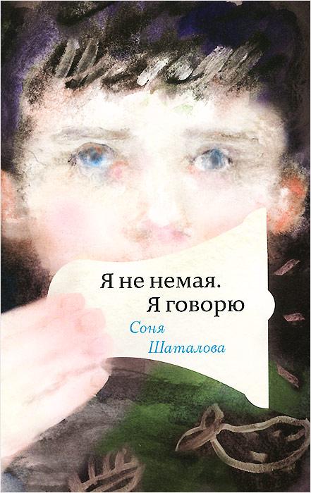 Соня Шаталова Я не немая. Я говорю купить б у сони плейстейшен 2 с экраном