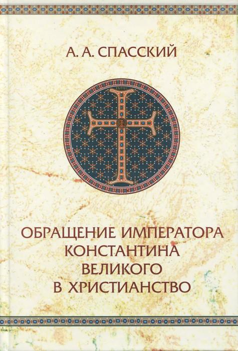Обращение императора Константина Великого в христианство. А. А. Спасский