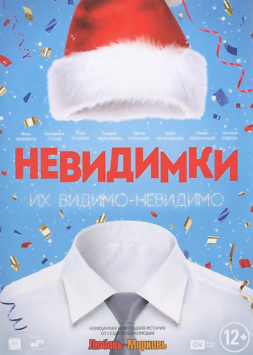 Илья Любимов («20 сигарет»), Екатерина Гусева («180 и выше»), Гоша Куценко («180 и выше») в комедийном фильме Сергея Комарова «Невидимки» В канун Нового года удивительное событие навсегда меняет жизнь главного героя: он становится невидимкой! Правда, понимает он это не сразу, так как уже привык к тому, что его никто не замечает и не принимает всерьез. Очень быстро войдя во вкус новой жизни и своих супер способностей, он вдруг обнаруживает, что он такой не один! НИКТО И НИКОГДА ИХ НЕ ВИДЕЛ… Мы не знаем, кто на самом деле забил гол голландцам на чемпионате Европы? Кто махал демонстрантам рукой утомленного Брежнева? Куда исчезли остатки тунгусского метеорита? Кто сказал: «Поехали!». Кто украл у американцев секрет атомной бомбы? В Москве невидимок — видимо невидимо…