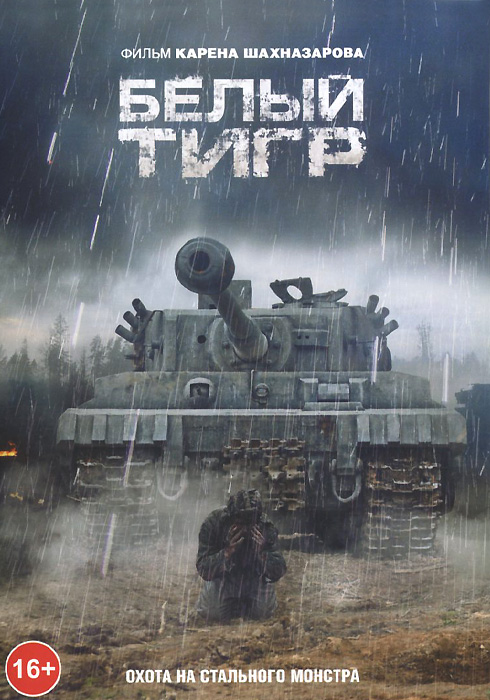 Zakazat.ru Белый тигр
