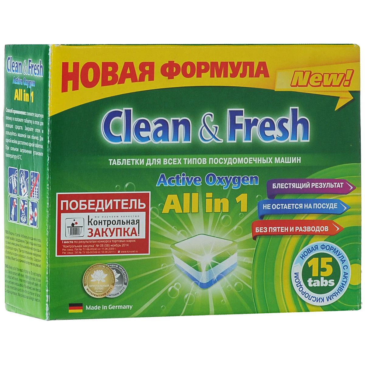 Таблетки для посудомоечных машин Clean & Fresh All in 1, с ароматом лимона, 15 шт16208Применение таблеток Clean & Fresh All in 1 облегчает использование посудомоечных машин. Дополнительные вещества, входящие в состав таблеток защищают машину от образования накипи на нагревательных элементах, способствуют лучшему результату при мытье посуды, существенно экономят ваше время. Удаляют даже самые сильные загрязнения.Таблетки Clean & Fresh All in 1 имеют четыре цветных слоя: зеленый - для лимонного запаха и защиты стекла от коррозии, синие микро-жемчужины - для блестящей посуды и сияющего стекла, белый - для защиты посудомоечной машины от образования накипи и наслоений извести, синий - сила очистки с активным кислородом. Достаточно поместить одну таблетку в дозатор посудомоечной машины и посуда приобретает идеальную чистоту и свежесть, без разводов и известковых пятен.Вес одной таблетки: 20 г. Количество таблеток в упаковке: 30 шт. Состав таблеток: триполифосфат натрия - более 30%; карбонат натрия, бикарбонат натрия - 15-30%; перкарбонат натрия - 5-15%; силикат натрия, поликарбоксилаты, неионные ПАВ, ТАЕД, энзимы, фосфонаты, отдушка, краситель - менее 5%.Как выбрать качественную бытовую химию, безопасную для природы и людей. Статья OZON Гид