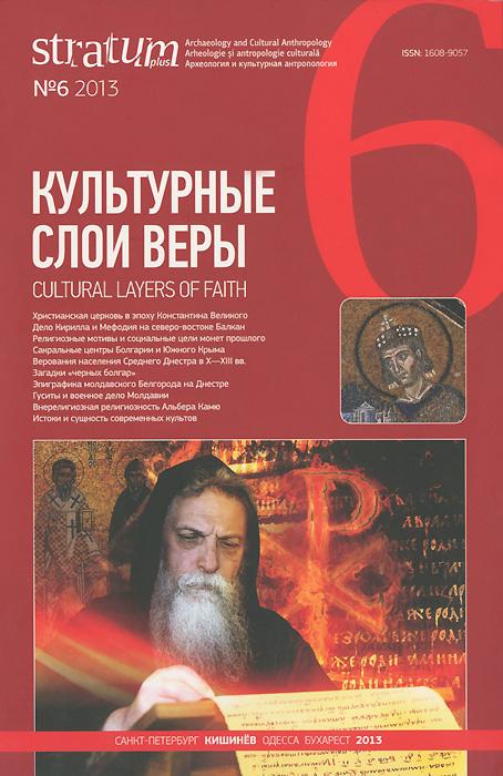 Stratum plus, №6, 2013. Культурные слои веры серия виртуальная школа кирилла и мефодия