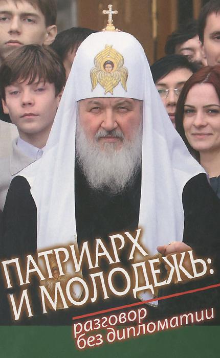 Скачать Патриарх и молодежь. Разговор без дипломатии быстро