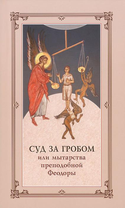 Суд за гробом. Житие преподобного Василия Нового и ведение Григория, ученика его, о мытарствах преподобной Феодоры