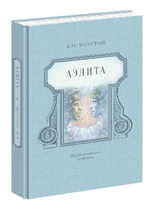 А. Толстой Аэлита