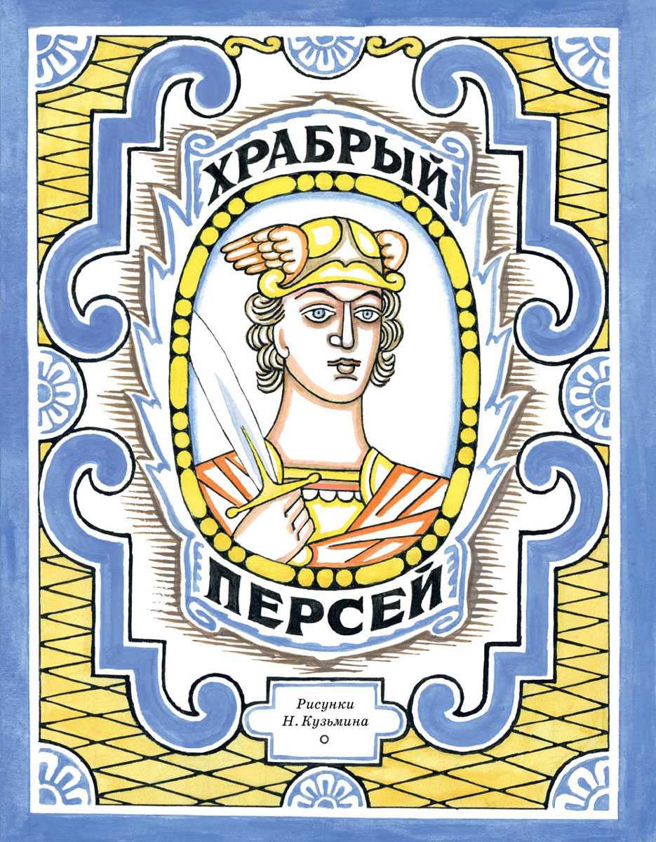 Храбрый Персей