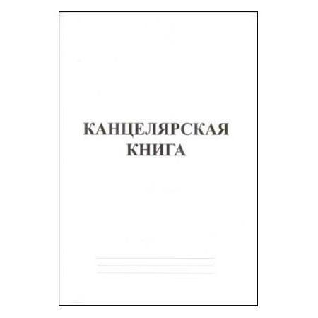 Книга Канцелярская 48л А4ф линия на скобе48Т4B4_03963