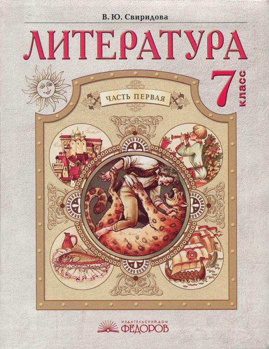 В. Ю. Свиридова Литература. 7 класс. Учебник. В 2 частях. Часть 1
