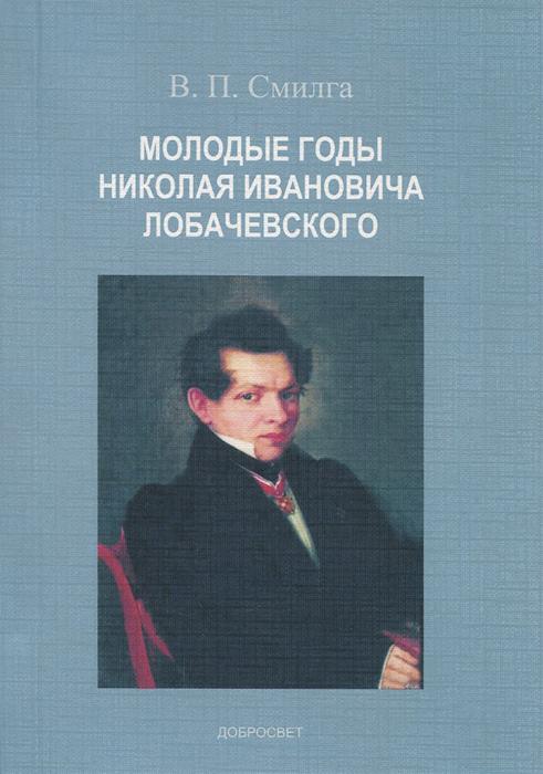В. П. Смилга Молодые годы Николая Ивановича Лобачевского где можно телевизор в казани