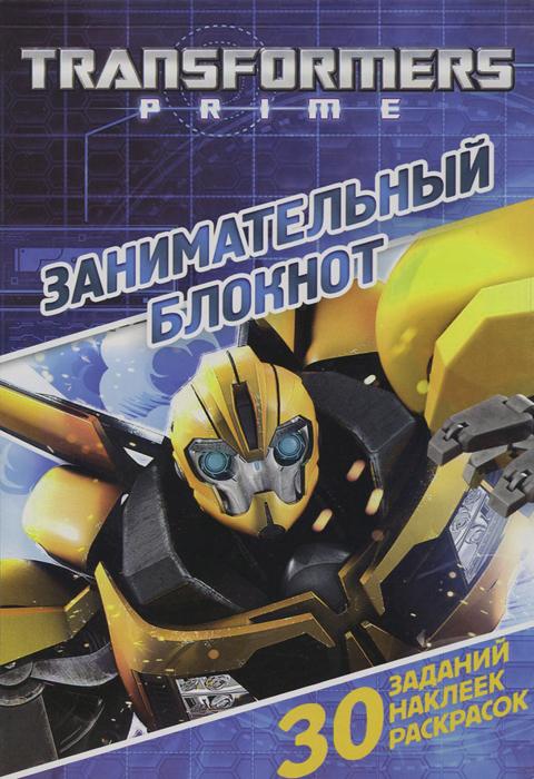 Transformers Prime. Занимательный блокнот (+ наклейки) 2018 new transformers building blocks bumblebee optimus prime puzzle assembled toys gifts for children