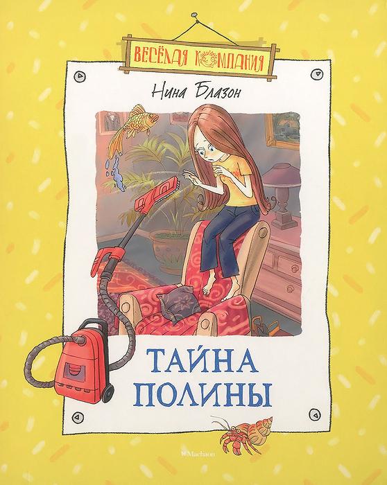 Нина Блазон Тайна Полины тайна тюдоров