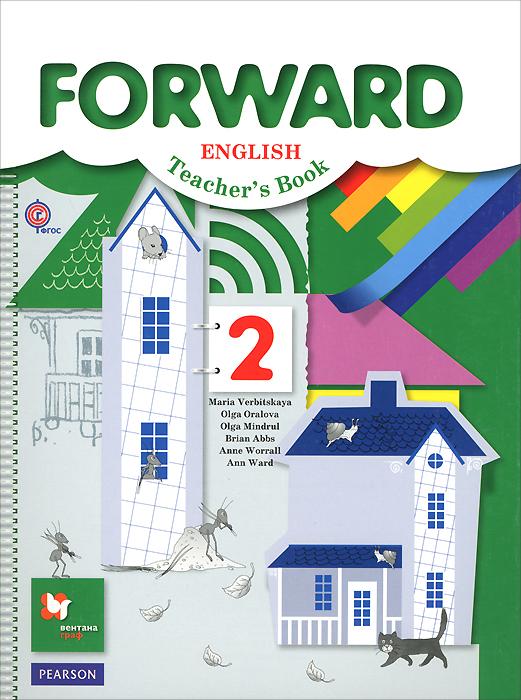Forward English 2: Teacher's Book / Английский язык. 2 класс. Пособие для учителя