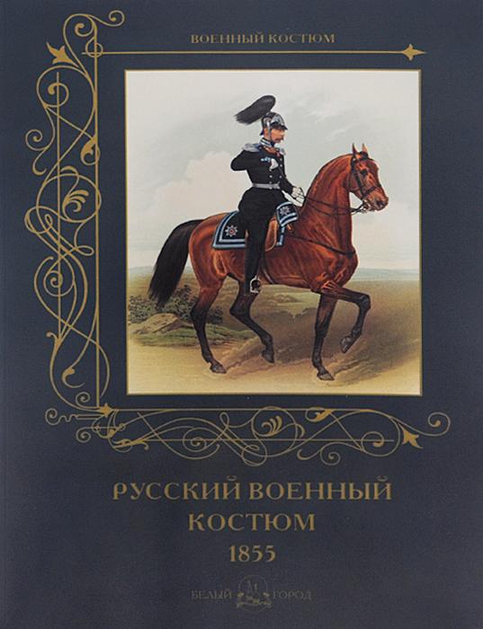 А. Романовский Русский военный костюм. 1855 русский военный костюм 1855