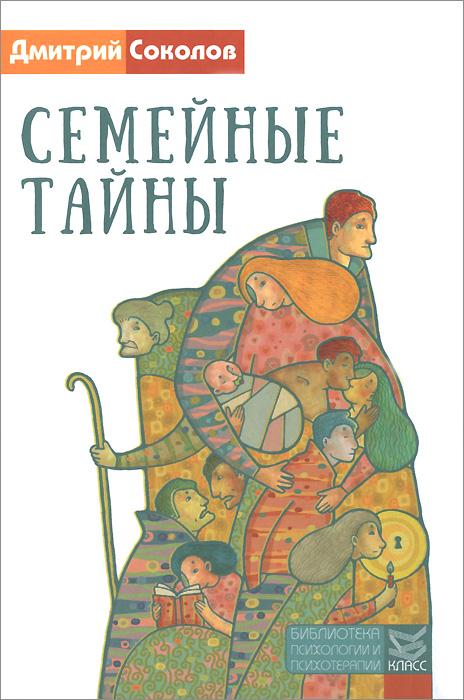 Дмитрий Соколов Семейные тайны светлана алешина сейф для семейных тайн сборник