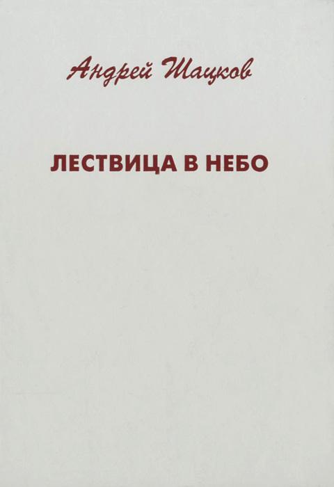 Андрей Шацков Лествица в небо иоанн лествичник лествица или скрижали духовные