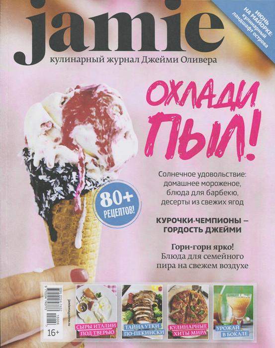 Jamie Magazine, №6(36), июнь 2015 topshop jamie
