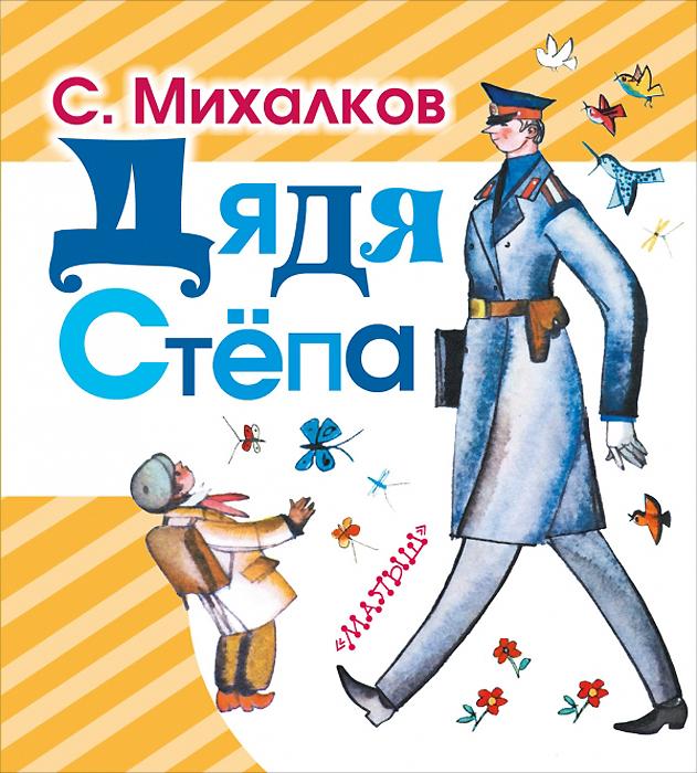 С. Михалков Дядя Стёпа сергей михалков дядя стёпа