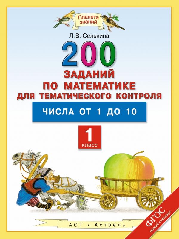 Математика. 1 класс. 200 заданий по математике для тематического контроля. Числа от 1 до 10