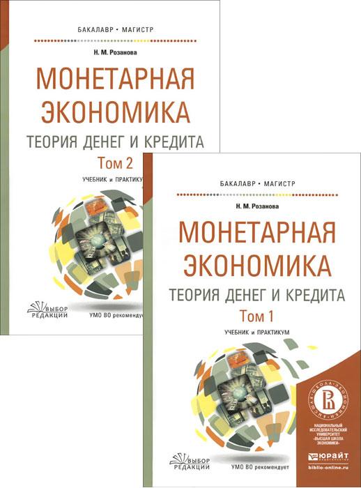 Монетарная экономика. Теория денег и кредита. Учебник и практикум. В 2 томах (комплект из 2 книг)