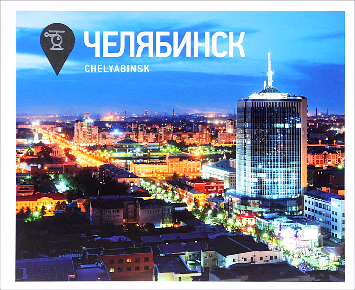 Челябинск / Chelyabinsk
