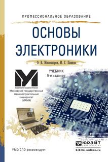 Основы электроники. Учебник