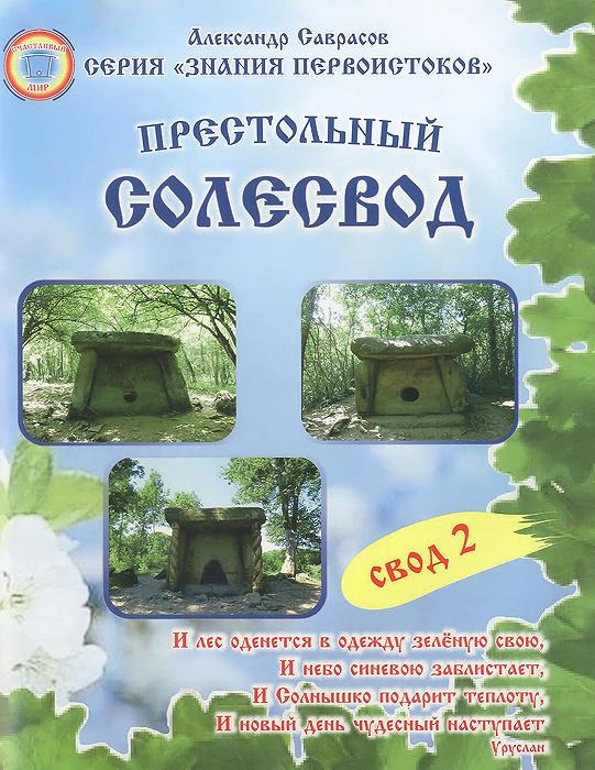 Престольный Солесвод. Свод 2. Александр Саврасов