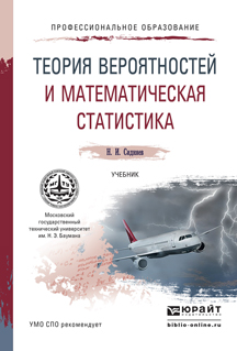 Н. И. Сидняев Теория вероятностей и математическая статистика. Учебник а м попов в н сотников теория вероятностей и математическая статистика учебник