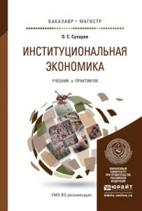 О. С. Сухарев Институциональная экономика. Учебник и практикум мамаева л институциональная экономика учебник