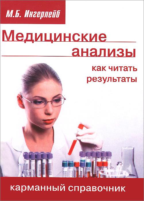 М. Б. Ингерлейб Медицинские анализы. Как читать результаты. Карманный справочник медицинские исследования справочник